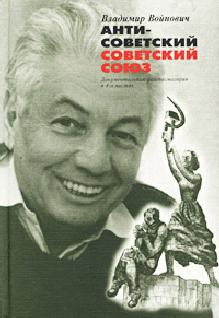 Антисоветский Советский Союз