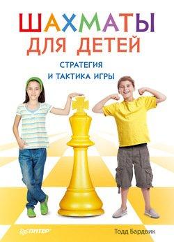 Шахматы для детей. Стратегия и тактика игры