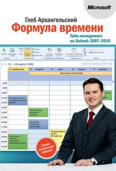 Формула времени.Тайм-менеджмент на Outlook 2007-2010