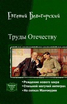 Труды Отечеству. Трилогия