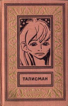 Талисман. Сборник научно-фантастических и фантастических повестей и рассказов