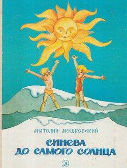 Синева до самого солнца, или повесть о том, что случилось с Васей Соломкиным у давно потухшего вулкана