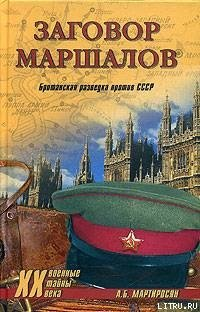 Заговор маршалов. Британская разведка против СССР