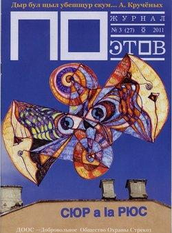 Сюр a la рюс. Журнал ПОэтов № 3 2011 г.