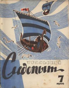 Журнал Уральский следопыт 1966г. №7