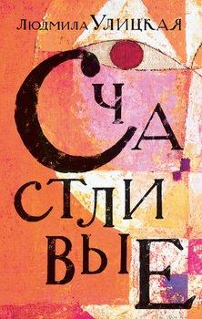 Книга про любовь подростков читать i