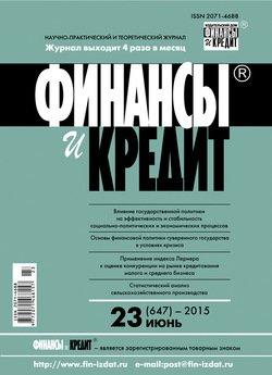 Финансы и Кредит № 23 2015