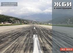 Журнал «ЖБИ и конструкции» №2/2012