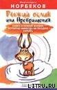 Рыжий ослик или Превращения: книга о новой жизни, которую никогда не поздно начать
