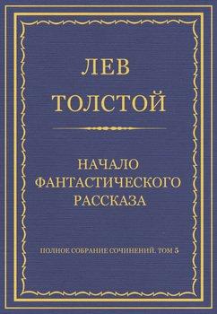 Полное собрание сочинений. Том 5. Произведения 1856–1859 гг. Начало фантастического рассказа