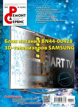 Ремонт и Сервис электронной техники №12/2013