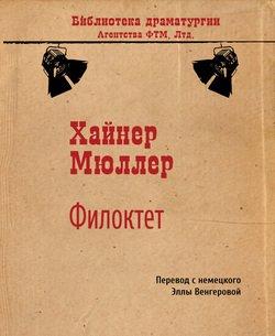 Книга Филоктет