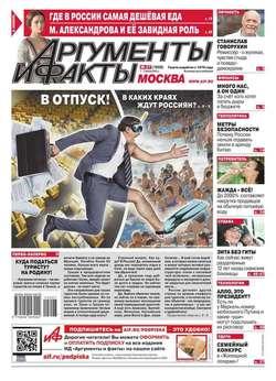 Аргументы и факты Москва 27-2015