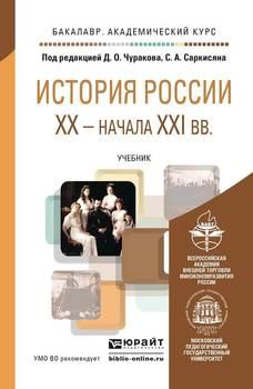 История России XX – начала XXI в. Учебник для академического бакалавриата