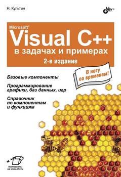 Microsoft® Visual C++ в задачах и примерах