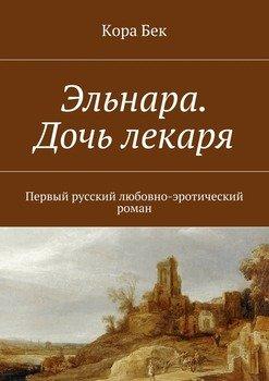 Эльнара. Дочь лекаря. Первый русский любовно-эротический роман