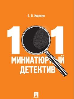 101 миниатюрный детектив