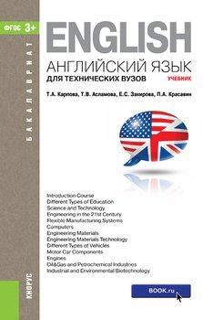 Английский язык для технических вузов