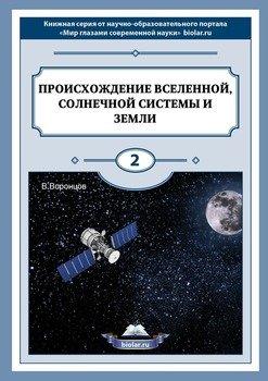 Происхождение Вселенной, Солнечной системы иЗемли. Мир глазами современной науки