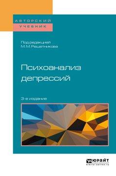 Психоанализ депрессий 3-е изд., испр. и доп. Учебное пособие для бакалавриата, специалитета и магистратуры