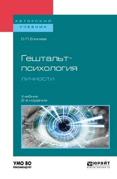 Гештальт-психология личности 2-е изд., пер. и доп. Учебник для бакалавриата и магистратуры