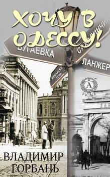 Хочу в Одессу!
