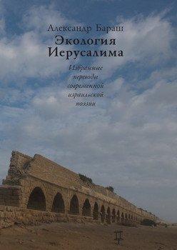 Экология Иерусалима. Избранные переводы современной израильской поэзии