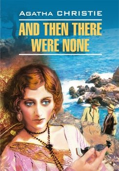 And Then There Were None / Десять негритят. Книга для чтения на английском языке