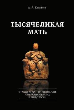Тысячеликая мать. Этюды о матрилинейности и женских образах в мифологии