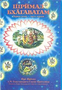 Шримад Бхагаватам. Песнь 1. Творение. Часть 1