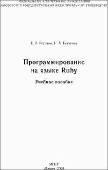 Программирование на языке Ruby