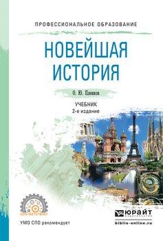 Новейшая история 2-е изд., пер. и доп. Учебник для СПО