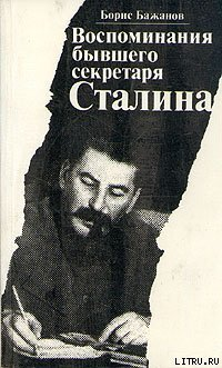 Воспоминания бывшего секретаря Сталина