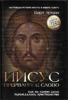 Иисус, прерванное Слово: Как на самом деле зарождалось христианство