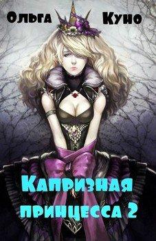 Капризная принцесса 2