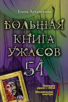 Большая книга ужасов 54