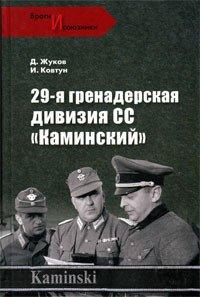 29- я гренадерская дивизия СС «Каминский»