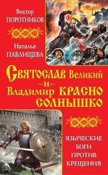 Святослав Великий и Владимир Красно Солнышко. Языческие боги против Крещения
