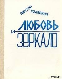 Андреев большой шлем читать все