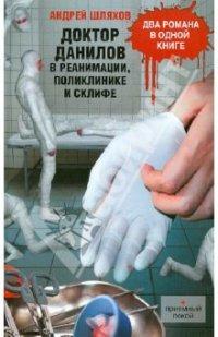 Доктор Данилов в реанимации, поликлинике и Склифе