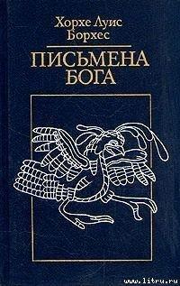 Вавилонская библиотека