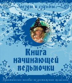 Книга начинающей ведьмочки. Практическое пособие по достижению желаемого