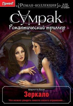 Цифровой Зеркало. Выпуск №23