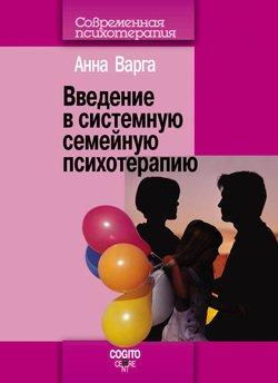 Введение в системную семейную психотерапию
