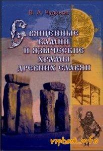 Священные камни и языческие храмы славян. Опыт эпиграфического исследования