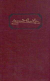 Том 4. Сашка Жегулев. Рассказы и пьесы 1911-1913