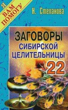 35 Книга Степановой Натальи Ивановны