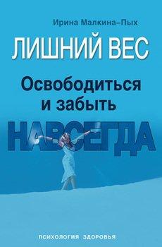Владимир поселягин освободившийся скачать книгу fb2 txt бесплатно.