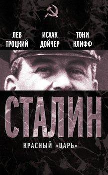 Сталин. Красный царь