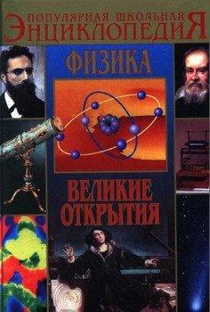 Физика. Великие открытия